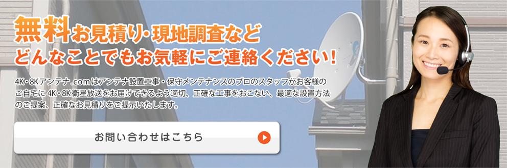 4K・8Kアンテナ.com